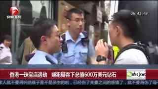 香港一珠宝店遇劫 嫌犯疑吞下总值600万美元钻石