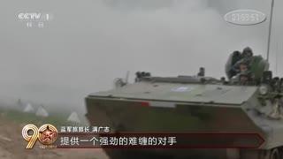 草原战狼:中国第一蓝军旅