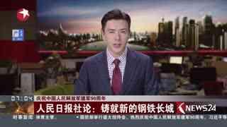 庆祝中国人民解放军建军90周年 人民日报社论:铸就新的钢铁长城