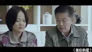 《我们的爱》剧透:靳东带新女友回家