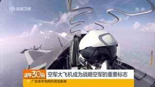 庆祝中国人民解放军建军90周年:空军参阅装备展示空战全要素