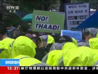 """韩国多地爆发反""""萨德""""抗议"""