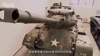 军武次位面第四季_20170727_地球最强坦克 美国篇