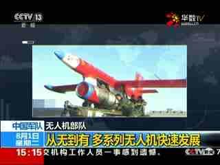 中国军队 无人机部队:接轨未来 经略空天的新战力