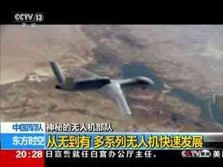 中国军队 神秘的无人机部队