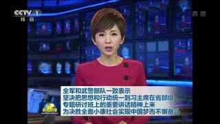 全军和武警部队一致表示 坚决把思想和行动统一到习主席在省部级专题研讨班上的重要讲话精神上来 为决胜全面小康社会实现中国梦而不懈奋斗