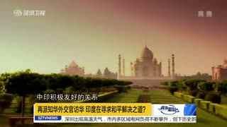 中国军官怒怼印度退役将领:侵略中国 印度哪来的胆?