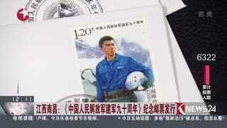 江西南昌:《中国人民解放军建军九十周年》纪念邮票发行