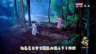 《楚乔传》素锦被贬下凡历百世情劫,宇文玥就是情劫之一