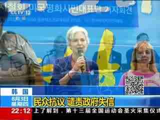 """韩媒:执政党因""""萨德""""部署起内讧"""