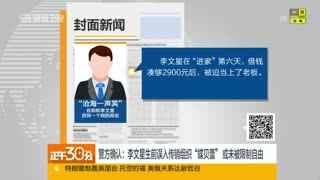 """警方确认:李文星生前误入传销组织""""蝶贝蕾"""" 或未被限制自由"""