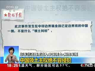 解放军报:中国领土主权绝不容侵犯