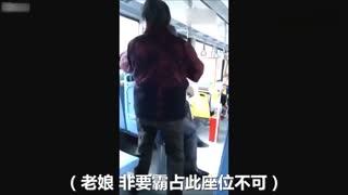 公交车上抢座位 女子直接赖在男子腿上不走