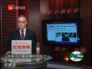 天津:要打取缔非法传销歼灭战