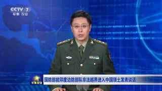 国防部就印度边防部队非法越界进入中国领土发表谈话