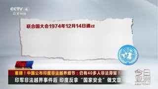 重磅!中国公布印度非法越界细节:仍有40多人非法滞留!