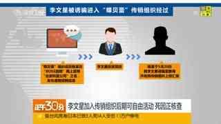 李文星在天津误入传销组织死亡 嫌疑人已被抓获