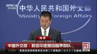 中国外交部:敦促印度撤回越界部队