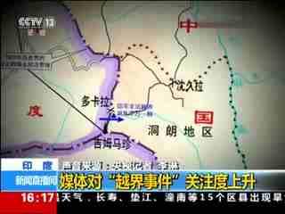 印军非法越界进入中国领土 印度外交部发布会回应