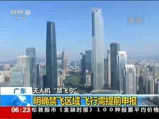 广东明确无人机禁飞区域 飞行需提前申报