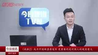 《战狼2》成为中国新票房冠军