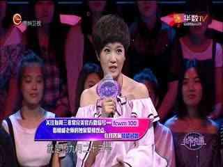 台北靓妹收获完美爱情 现场观众献上祝福