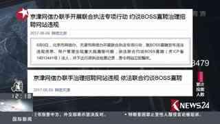 """京津网信办约谈""""BOSS直聘""""责令立即整改"""