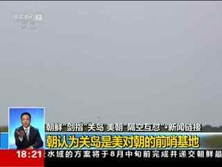 朝鲜瞄准关岛有何玄机?