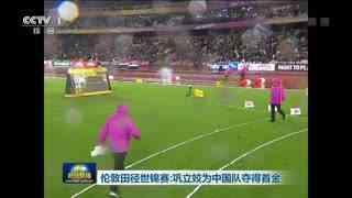 伦敦田径世锦赛:巩立姣为中国队夺得首金