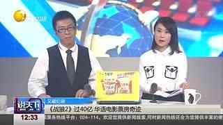 战狼2票房轻松过40亿 华语电影票房奇迹