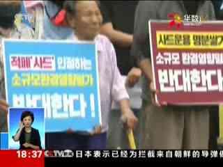 """韩媒称""""萨德""""环境评估被迫延期"""