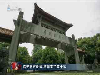 临安撤市设区 杭州有了第十区