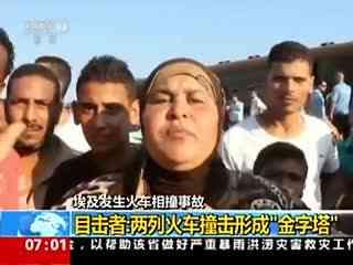 埃及:火车相撞事故造成至少49人死亡