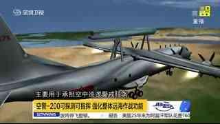 解放军军机再度绕台 空警-200预警机首伴飞