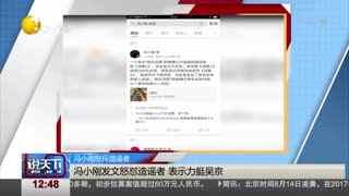 冯小刚发文怒怼造谣者 表示力挺吴京