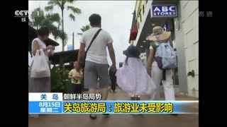 关岛总督:未受朝鲜半岛局势影响 关岛一切如常