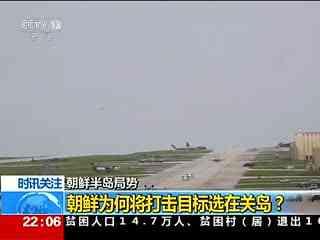 揭秘朝鲜对关岛的作战方案 朝鲜为何将打击目标选在关岛?