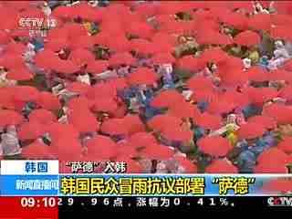 韩国民众冒雨抗议部署萨德