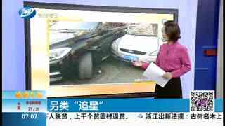 吴京爱车被刮蹭 粉丝拍照合影还不用赔钱