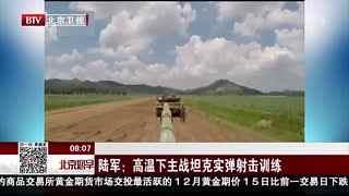 陆军:高温下主战坦克实弹射击训练