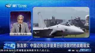 中国空军出岛链训练 日本有何理由紧张?