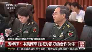 房峰辉;中美两军能成为很好的合作伙伴