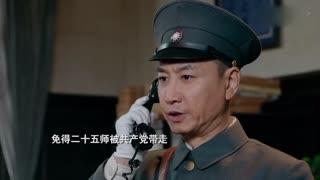 《热血军旗》第15集预告片