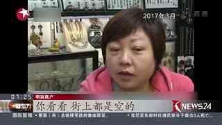 韩联社:韩国经济对华依存度过高引担忧 萨德部署企业叫苦