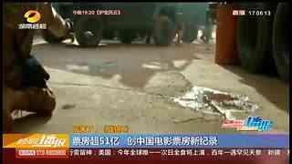 票房超51亿! 创中国电影票房新纪录 好莱坞已对吴京抛出橄榄枝
