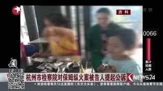 杭州市检察院对保姆纵火案被告人提起公诉