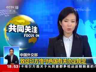 中印士兵边界互殴并互掷石块?中国外交部回应