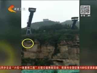 北京一游客蹦极出意外 掉下悬崖坠河中