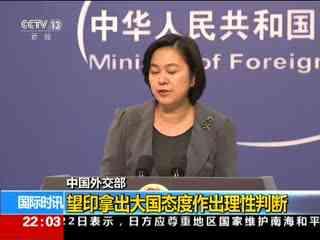中国外交部:望印拿出大国态度作出理性判断