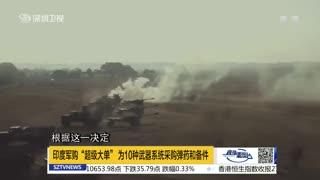 外交部:中方已仁至义尽 望印方言行一致